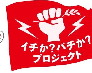 NHKとフジテレビがコラボレーション!同時生放送も