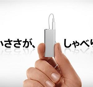 アップル、しゃべるiPod shuffleを発表