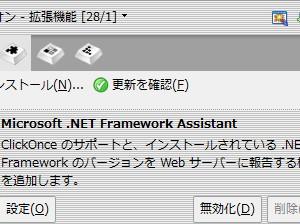 Firefox用アドオン「Microsoft .NET Framework Assistant」がアドオンマネージャから削除可能に