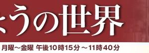 NHK-BS「きょうの世界」でTwitter特集!