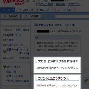 Yahoo!メールにSNS機能が追加