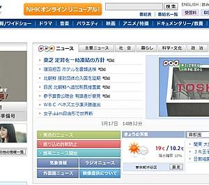 NHKオンラインがリニューアル