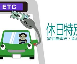 ETC 休日特別割引が明日開始、仙台から1,000円で行けるのは三重まで