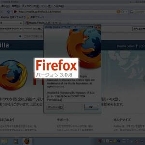Firefox 3.0.8リリース