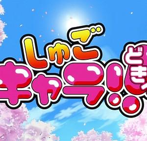 本日発売!しゅごキャラ!!どきっ 新オープニングテーマ「おまかせ♪ガーディアン」