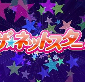 ザ☆ネットスター! 8月号再々放送日時追加
