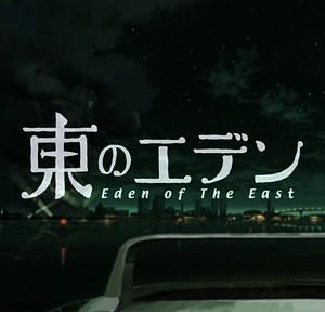 映画化が決定したアニメ「東のエデン」、映画公開直前SP放送決定