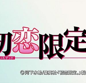 初恋限定。 第01話「美少女Aと野獣Z」