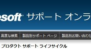 Windows XPのメインストリームサポートが終了
