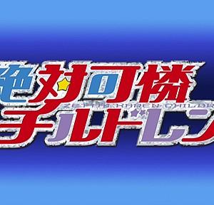 絶対可憐チルドレン(東日本放送)の放送枠が早朝に移動