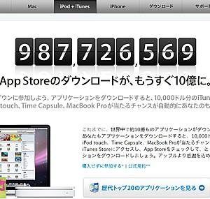 App Storeの10億ダウンロードカウンタがかっこいい
