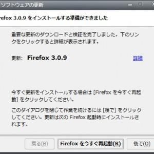 Firefox 3.0.9リリース