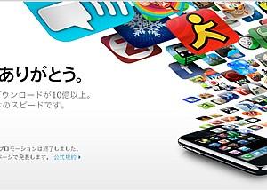 App Storeの総ダウンロード数が10億を突破