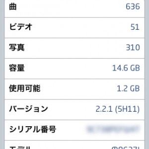 iPod touch Softwareを2.2.1にアップデート