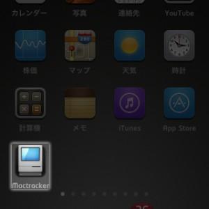 歴代Apple製品がまるごとわかるiPhone/iPod touch用アプリ「Mactracker」