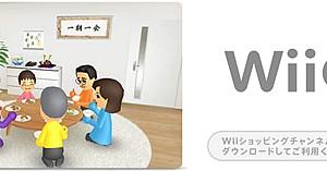 Wii用チャンネル「Wiiの間」配信開始