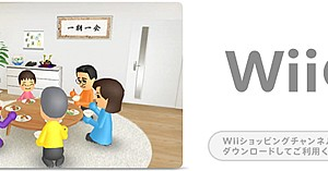 Wiiの間にやってきたコンシェルジュMiiが紹介する映像が企業の間へ繋がるバグ?