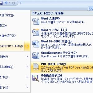 Office 2007 ServicePack2より、PDF書き出しが標準機能に