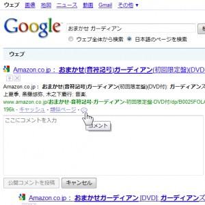 07月25日現在の Google 検索結果