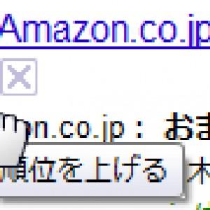 Googleが5日から導入したボタンの名は「サーチウィキ」