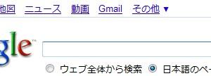 Google、一部検索結果に3種類のボタンを導入