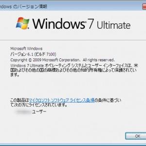 Windows 7の発売は2009年内が確実に