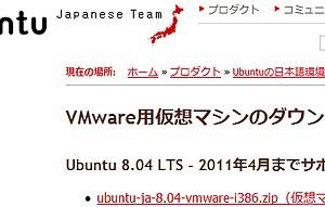 VMware用仮想マシンUbuntu 8.04 LTSを9.04にアップグレードする方法