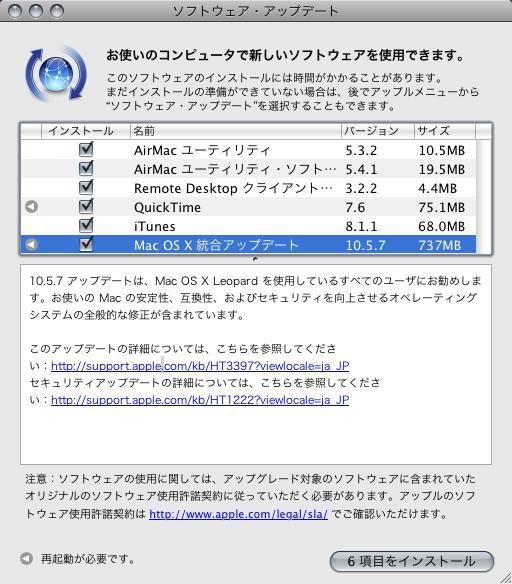 Mac OS X 10.5.7アップデート配信開始、VMware Fusionユーザーは注意