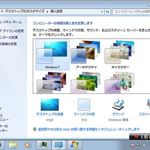Windows 7ではワンクリックでテーマの一括変更が可能に