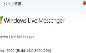 Windows Live Messenger 2009のステータスアイコンがわかりにくい