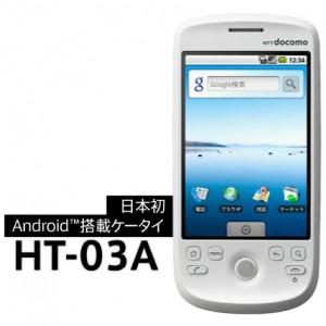 ドコモ、Androidケータイ「HT-03A」の発売日を2009年7月10日に決定