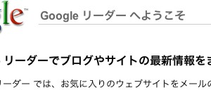 Google Readerで記事の公開、受信日時を知るには時刻の上にマウスカーソルをのせる