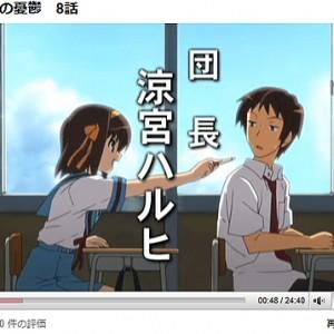 角川アニメチャンネル、YouTubeで涼宮ハルヒの憂鬱 第08話「笹の葉ラプソディ」を1週間限定で無料配信