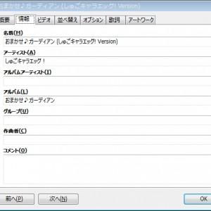MeiryoKe_Gothic、iTunes 8.1のジャンル枠を完全に押し出す