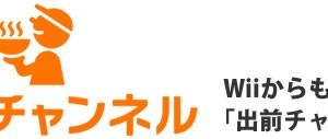 Wii用チャンネル「出前チャンネル」配信開始