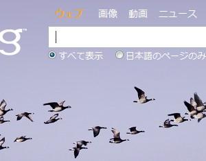 Windows Live Search改め、Bingベータサービス開始
