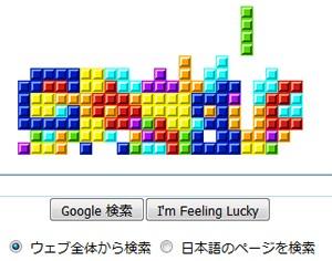 Googleロゴがテトリスに