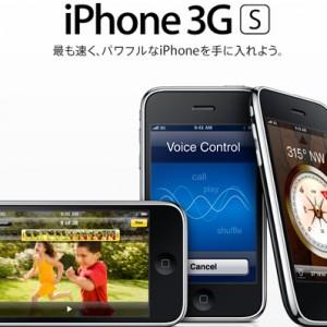 「iPhone 3GS」がソフトバンクモバイルより販売開始