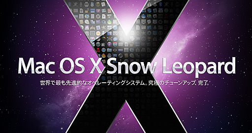 Mac OS X Snow Leopardは2009年9月発売、PowerPC搭載モデルは動作保証外に