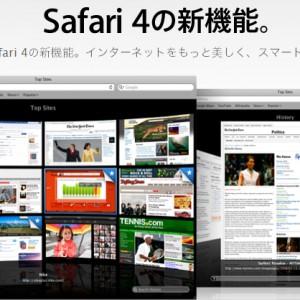 Safari 4正式版リリース