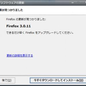Firefox 3.0.11リリース
