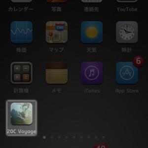 Mac用スクリーンセーバーがiPhone/iPod touchで楽しめる「二十世紀ボヤージ」