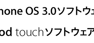 iPhone OS 3.0提供開始