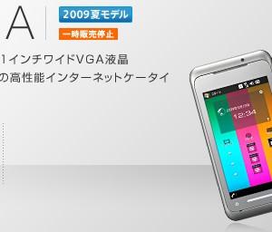 ドコモが販売した「T-01A」、札幌市に発信できないバグが見つかり一時販売停止