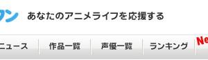 BIGLOBE、アニメ「鉄のラインバレル」「地獄少女 三鼎」全話を一週間限定無料配信