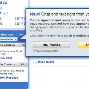 Yahoo! Mailにチャット機能が追加に