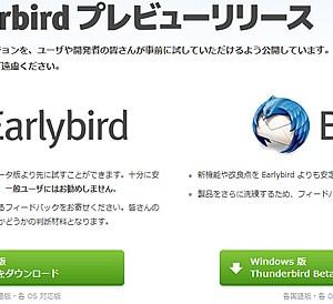 Mozilla、Thunderbird 9 ベータ版を公開