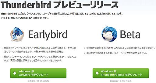 Thunderbird プレビューリリース