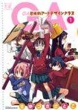 本日(2009/07/13)開始のアニメ1本