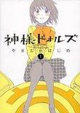 本日(2011/07/05)開始のアニメ2本